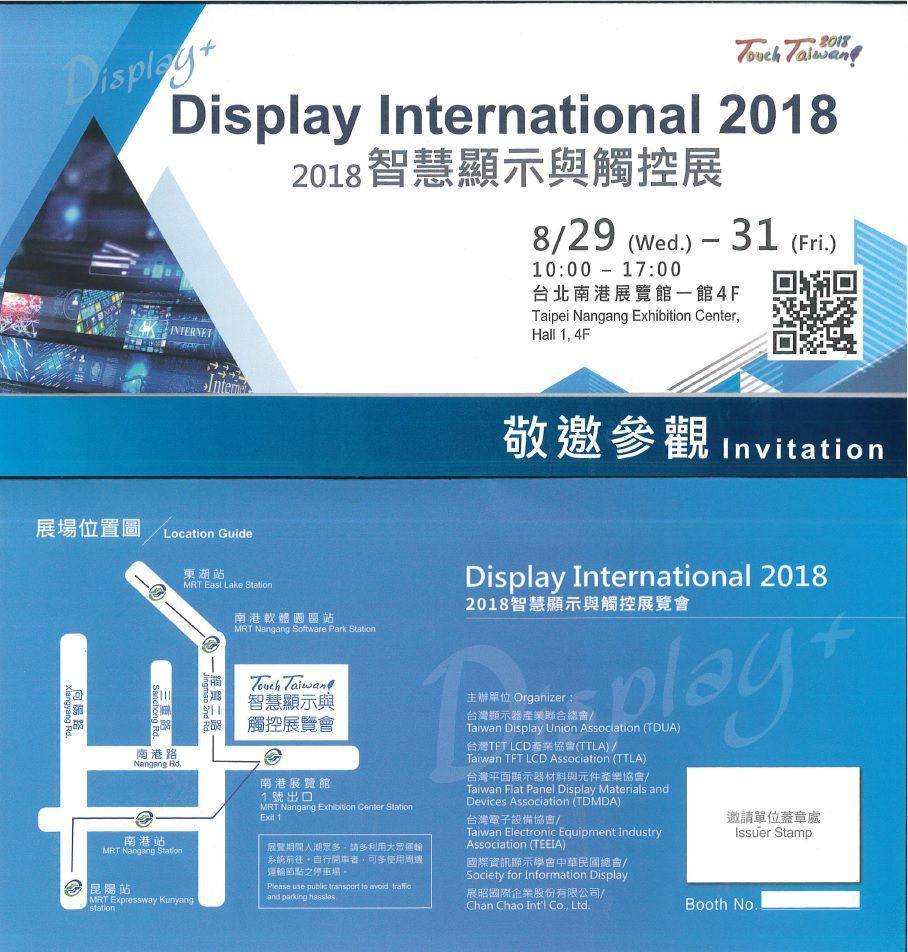 proimages/Display_International_2018智慧顯示與觸控展.jpg